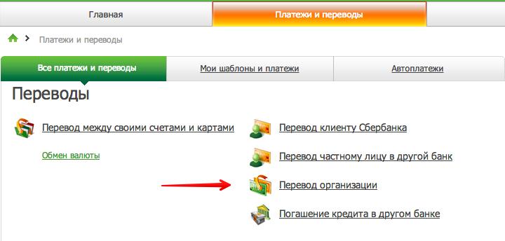 уделим внимание как онлайн банка перевести на сбер книшку продажу Краснодарский край