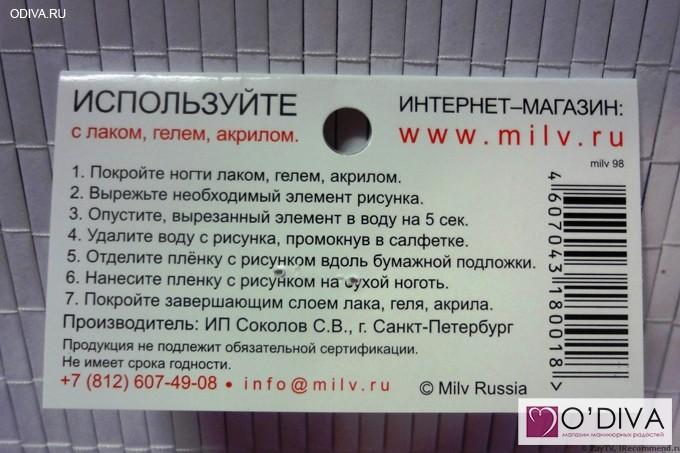 Инструкция для водных наклеек милв