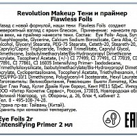 Makeup Revolution, Flawless Foils - тени и праймер (Conflict)