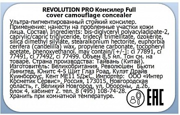 Makeup Revolution Pro, Full Cover Camouflage Concealer - консилер (C3)