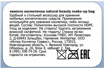 Essence, natural beauty — косметичка