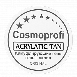 Cosmoprofi, Acrylatic - акрилатик (Tan), 50 гр