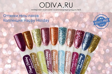 BeautyFree, гель-лак Happy Holiday №136, 4 мл