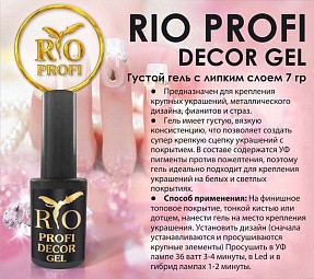 Rio Profi, Decor Gel - гель для крепления крупных украшений (флакон), 7 гр
