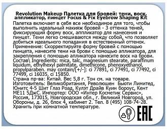 Makeup Revolution, Focus & Fix Eyebrow Shaping Kit - палетка для бровей (Medium Dark)