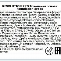 Makeup Revolution Pro, Foundation Drops - тональная основа (F8)