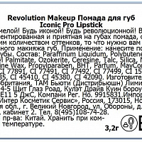 Makeup Revolution, Iconic Pro Lipstick - помада для губ (Blindfolded)