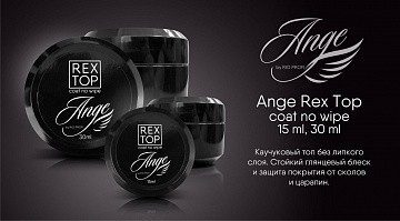 Rio Profi, Ange Rex Top coat no wipe - топ без л/с (в банке), 15 мл