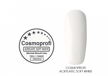 Cosmoprofi, Acrylatic - акрилатик (Soft White), 15 гр