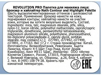 Makeup Revolution Pro, Nath Highlight & Contour Palette - палетка: хайлайтер и бронзер