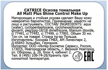 Catrice, All Matt Plus Shine Control Make Up - тональная основа (010 Light Beige св-беж.), 30 мл