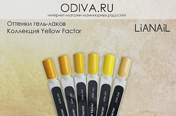 Lianail, гель-лак Yellow Factor №191, 10 мл