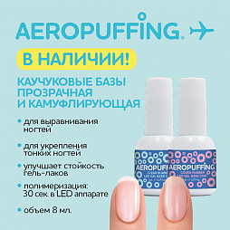 Aeropuffing Rubber Clear Base - каучуковая база, 8 мл