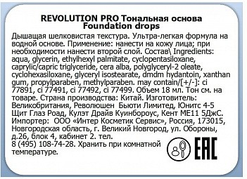 Makeup Revolution Pro, Foundation Drops - тональная основа (F1)