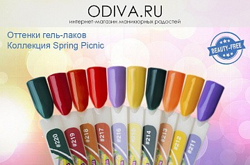BeautyFree, гель-лак Spring Picnic №214, 4 мл