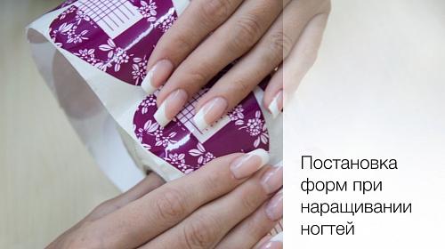 Какие формы для наращивания ногтей отзывы