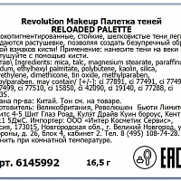 Makeup Revolution, Re-Loaded Palette - палетка теней (Iconic Division)
