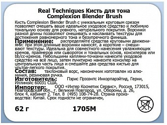 Real Techniques, кисть для тона (Complexion Blender Brush)