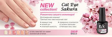 Irisk, Sakura Cat Eye - гель-лак (№03), 10 гр